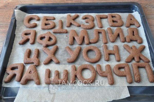рецепты печенья азбука