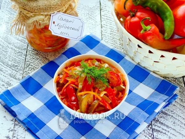 Фото «Кубанского» салата на зиму