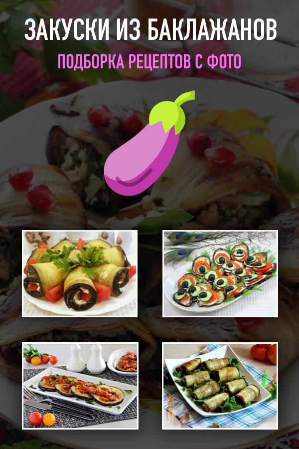 Закуски из яиц, рецепты с фото: 101 рецепт закуски из яиц